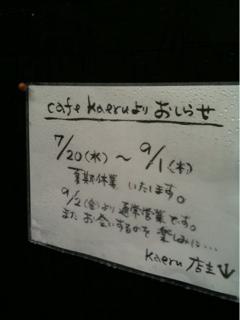 20110720-205946.jpg